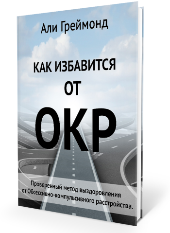 How To Get Over OCD (Russian Translation)