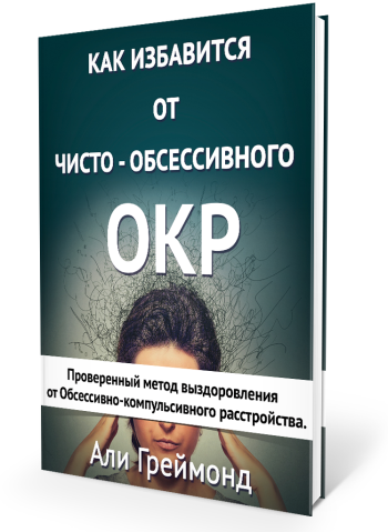 Pure O E-Book Russian Translation